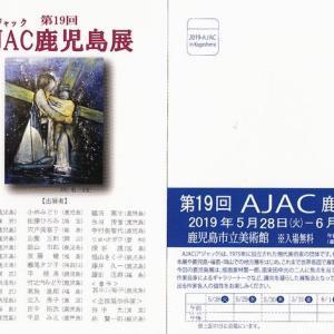 第19回AJAC鹿児島展