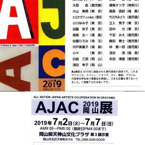 2019AJAC岡山展
