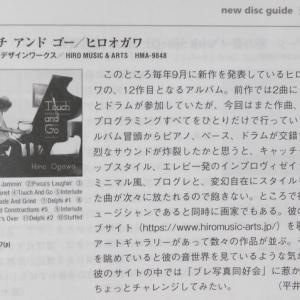 新譜 Touch and Go のレビュー記事