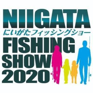 『新潟フィッシングショー2020』お手伝い伺います!!