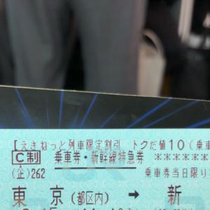 新幹線チケット、の巻