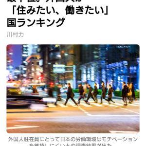 トロントの朝  9月3日  日本では働きたくない!?