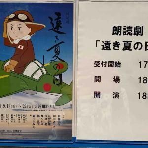 朗読劇「遠き夏の日」~大阪 HEPP HALL