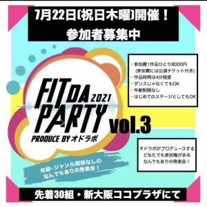 出演者募集のお知らせ~7月22日新大阪ココプラザ、、、そしてIKEZAKI MUSIC CARNIVAL vol.17のこと♪