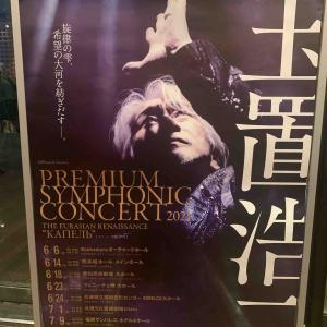 玉置浩二コンサート~兵庫県立芸術文化センター大ホール