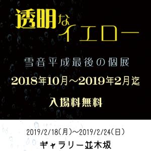 雪音 移動個展「透明なイエロー」いよいよラスト!!