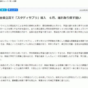 【5/12火】愛知の県立高校でスタディサプリが導入されます!(オンライン自習室17日目)