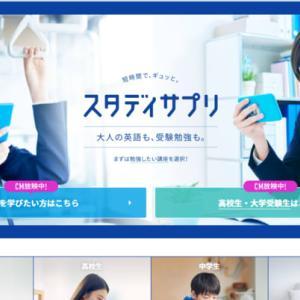 【5/15金】スタディサプリっていったい何?(オンライン自習室20日目)
