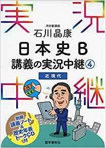 【高校日本史】勉強のやり方専門塾がおすすめる「日本史・超勉強法」