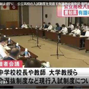 【愛知県】試験1回で「2校受験」公立校入試の会議で意見