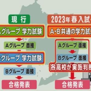【2023年度】愛知県の公立高校入試「1回で2校受験?」に変わります