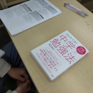 さくら個別指導学院(岩倉)の塾長本でテスト勉強の勉強をしました