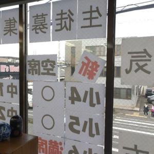 【3月より】新学年の授業を開始します入塾するなら今でしょ!(勉強のやり方専門の個別指導塾)