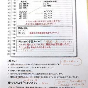 【江南西部中学校】で間違い直しが取り入れられました!(新研究の取り組み方)