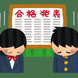 【丹羽高校が割れ回避】令和3年度の愛知の公立高校入試の定員割れ状況にフォーカスしてみました