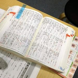 【小学国語】付せん辞書引き始めました(読解力を高める勉強のやり方)