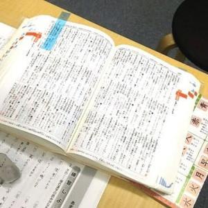 【国語】「辞書引き学習」始めました(小4)