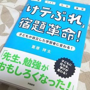 小学生の宿題・自学ノートは「けテぶれ」で勉強がおもしろくなる!
