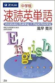 【英語】高校・大学受験英語で必要なのは速読力!