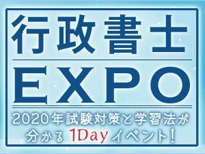 今日は行政書士EXPO&初学者におすすめの問題集