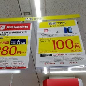 Huawei 『mate20 lite』 108円