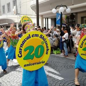 20回目のシズオカ・サンバカーニバル