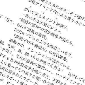 人間秤編~カイジファイナルゲームメイキング(20)