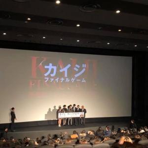 初日~カイジファイナルゲーム