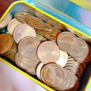 キラキラ10円玉貯金のその後