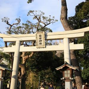 菊田神社参拝