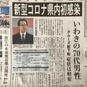 新型コロナウイルスが福島県でも出たが・・・。