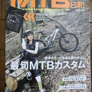 【MTB日和vol47】と次のMTBを考える。