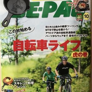 """【BE-PAL・10月号】は""""自転車ライフ""""特集でした。"""