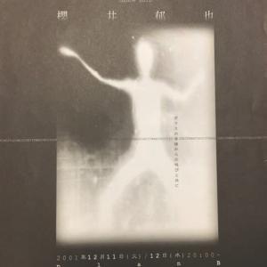 「9.11」そして「10.07」の出来事から、、、(櫻井郁也ダンスノート2020.9-11)