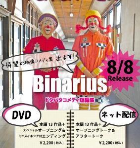 続報!DVD&ネット配信同時リリース