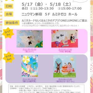 【撮影会】5/18(土)ニュウマン新宿 ルミネゼロ