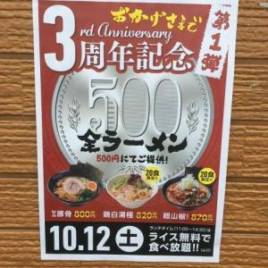 らーめん麺GO家 西野店