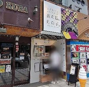 薄皮焼き芋あんぱん専門店 夜の鶴、月の芋。