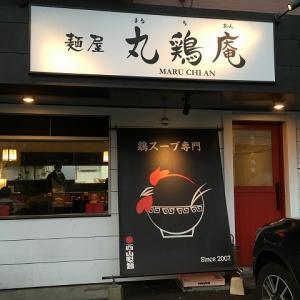 麺や 丸鶏庵(まるちあん)