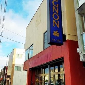 メープルシロップ専門店 GAGNON(ギャニオン)