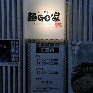 らーめん麺GO家 西野本店