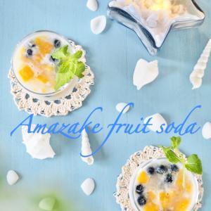 自家製甘酒のフルーツ炭酸割り。。。