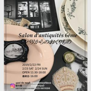 Salon d'antiquités 6éme パリからのおくりもの・2/22~24
