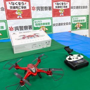 小型無人機等飛行禁止法違反、初適用(ドローン法)