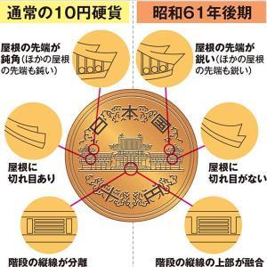 昭和61年後期の10円玉は2万円で取引も