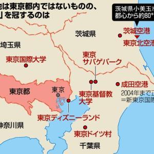 一体、どこまでが「東京」なのか?