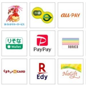 マイナポイント事業対象決済サービスにSuica、nanaco、WAONなど