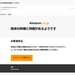 また、Amazonを騙るフィッシングメールが・・・