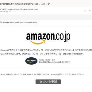 Amazonを騙る新たなフィッシングメールが届いた