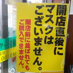 【新型コロナウイルス】開店直後にはマスクを売らない動き